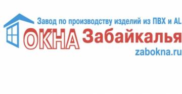 Фирма Окна Забайкалья