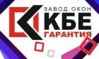 Фирма КБЕ-ГАРАНТИЯ